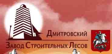 ООО «Дмитровский Завод Строительных Лесов»
